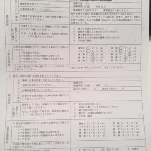 1型糖尿の障害年金(障害厚生年金)3級への挑戦④~申請書類の公開