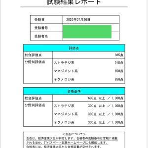 ITパスポート合格体験記