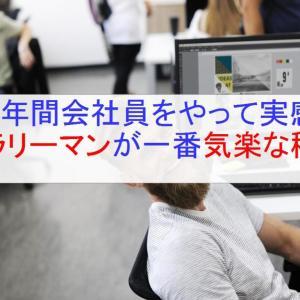 【断言】サラリーマンは日本で一番気楽な稼業です