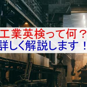 工業英検って何?。内容から難易度まで詳しく解説します。