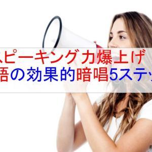 【英会話力爆上げ!】英語の効果的な暗唱5ステップ