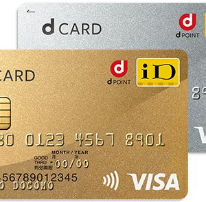 d払いに最適なクレジットカードはdカード【dポイント二重取り】