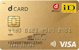 dカード GOLDの年会費はいくら?元は取れる?損益分岐点を徹底解説。