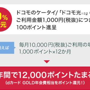 dポイントを貯めるならdカード GOLD!沢山たまる理由を紹介!