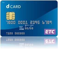 【dカード GOLDのETCカードを解説】無料で発行、dポイントもたまる!