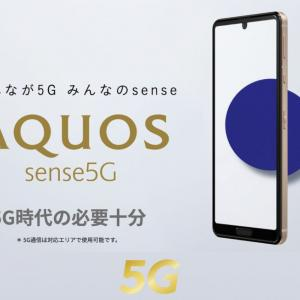 AQUOS sense5G 発売日・予約受付・価格・スペック・サイズ・カラー 最新情報&予想【ドコモ/au/ソフトバンク】