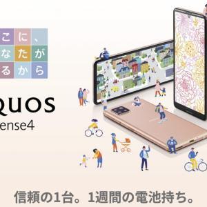 新型AQUOS sense4の予約・発売日はいつ?価格・デザイン・スペック・サイズ・カメラ性能・カラーまとめ。予約特典も予想。