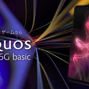 AQUOS zero5G basic 発売日・予約受付・価格・スペック・サイズ・カラー 最新情報&口コミ評判レビュー【ドコモ/au/ソフトバンク】