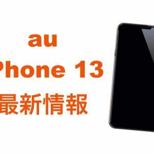 【auのiPhone 13】発売日・価格・予約情報まとめ