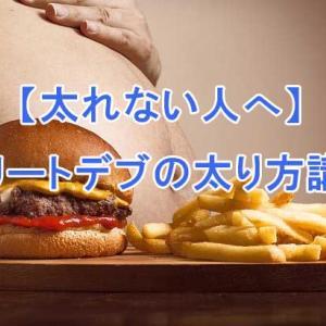 【太れない人へ】エリートデブの太り方講座