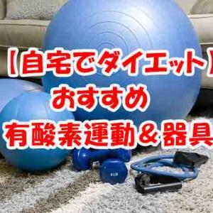 【自宅でダイエット】おすすめ有酸素運動&器具