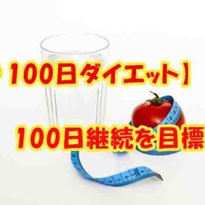 【#100日ダイエット】100日継続を目標に