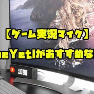 【ゲーム実況マイク】Blue Yeti がおすすめな理由