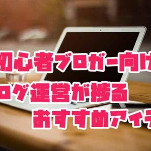 【初心者ブロガー向け】ブログ運営が捗るおすすめ商品3選