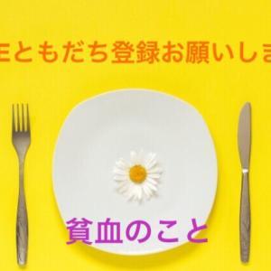 摂食障害〜LINE友達募集!〜今日は貧血のこと〜