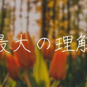 見直しの法則【罪悪感の身に付き方 〜同情の支配〜】
