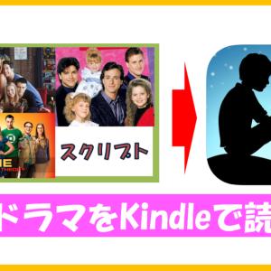 【英語学習】海外ドラマのスクリプトをKindleで読む方法【無料勉強法】