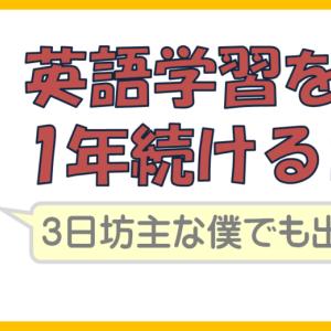 【脱・3日坊主】英語を1年勉強したらどうなる?継続のコツを大公開!
