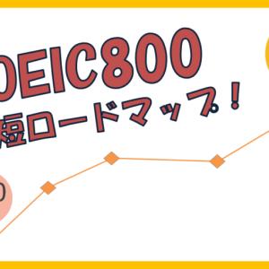 【1年でTOEIC800点】社会人でも続けられる英語勉強法まとめ