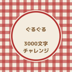 ぐるぐる【3000文字チャレンジ】