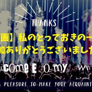 【ブロガー企画】私のとっておきの一冊!ご参加ありがとうございます★
