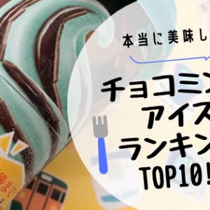 本当に美味しいチョコミントアイスランキングTOP10!!