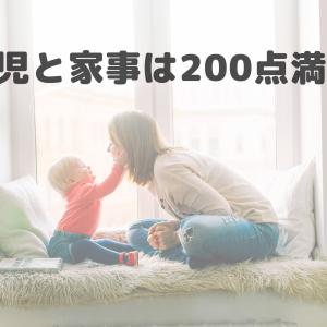 育児と家事は200点満点!