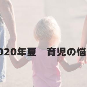 2020年夏、育児の悩み。