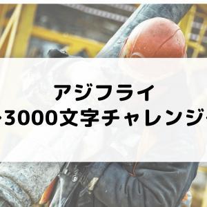 アジフライ~3000文字チャレンジ~
