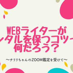 Webライターがメンタルを保つコツって何だろう?