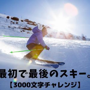 最初で最後のスキー。【3000文字チャレンジ】
