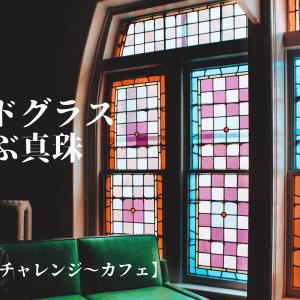 ステンドグラスに浮かぶ真珠【3000文字チャレンジ*カフェ】