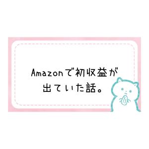 Amazonアソシエイトで初収益が出ていたことに気付いた話。