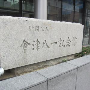 會津八一記念館