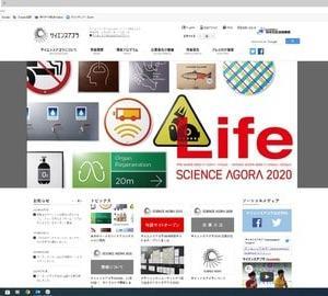 サイエンスアゴラ2020 STSステートメント・サイエンスオンラインセッション参加受付中です