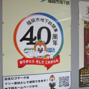 祝 福岡市地下鉄開業40周年