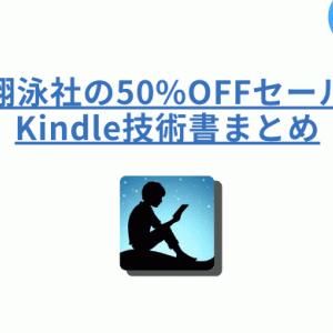 【2月20日まで】Kindle本50%OFFセール対象の技術書まとめ【翔泳社】