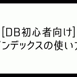 [DB初心者向け] インデックスの使い方についての解説