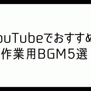 【YouTube】生産性UP!おすすめの作業用BGMを5つ厳選紹介