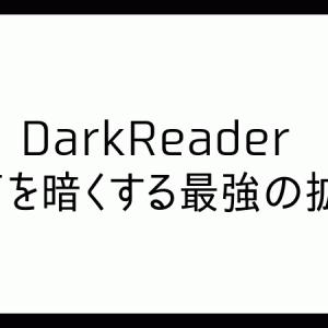 【黒背景】Chromeの画面を暗く拡張するDarkReaderを紹介する