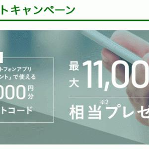 [クレカ]SBI証券と三井住友カードで、お得に投資信託積立を始めることを決心した。