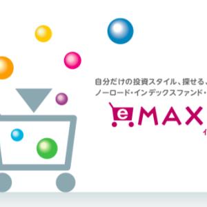 定期買い付け2021/6。eMAXIS Slim 全世界株式を30万円分を購入。