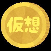 [大損]3年ぶりに仮想通貨を確認してみた。