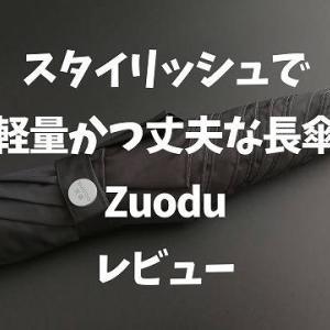 【Zuodu レビュー】カーボンファイバーとグラスファイバーで超軽量・強度抜群なおすすめの長傘
