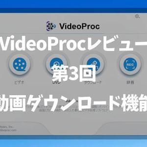 【できすぎて怖い!】【VideoProc レビュー 第3回】動画のダウンロード機能を検証!
