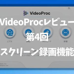 【PC操作をまるごと録画!】【VideoProc レビュー 第4回】スクリーン録画機能を検証!