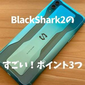 【antutu42万 !】BlackShark2 レビュー ハイペックゲーミングスマホがこの価格なの?