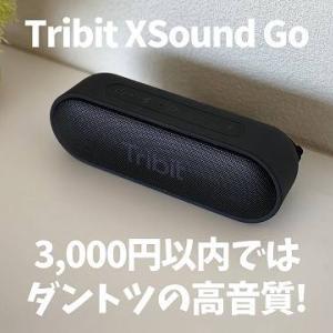 【3,000円の衝撃!】【Tribit XSound Go レビュー】激安なのに高音質な防水Bluetoothスピーカー