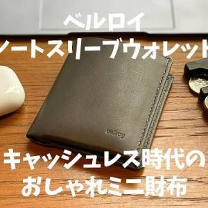 【ベルロイ ノートスリーブウォレット レビュー】キャッシュレス時代に対応したおすすめのおしゃれミニ財布!