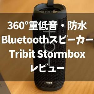 【迫力!】【Tribit Stormbox レビュー】重低音360°Bluetoothスピーカー アウトドアにおすすめ